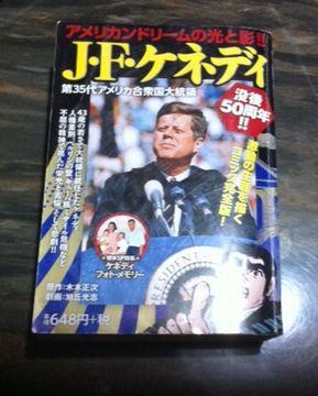 漫画JFK1.JPG
