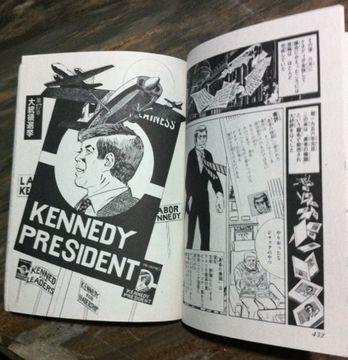 漫画JFK2.JPG