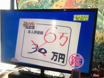 鑑定団2.jpg