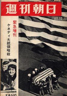 1963asahi.jpg