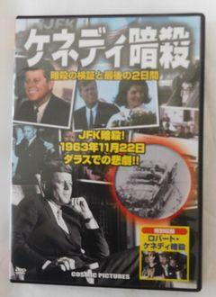 dvd ケネディ暗殺.JPG